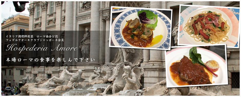 草加イタリアン本物のローマ料理をご提供致します。